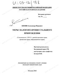Диссертация на тему Меры налогово процессуального принуждения  Диссертация и автореферат на тему Меры налогово процессуального принуждения научная