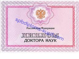 Дипломы Купить диплом ВУЗа в Санкт Петербурге Диплом доктора наук