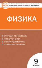 ГДЗ по физике класс Бобошина контрольные работы решебник ГДЗ контрольные по физике 9 класс Лозовенко
