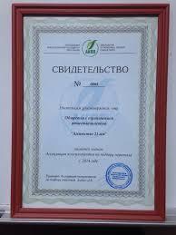 КЦ век член Ассоциации консультантов по подбору персонала  КЦ 21 век член Ассоциации консультантов по подбору персонала АКПП с 2014 года