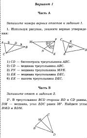 Контрольная работа по теме треугольник класс