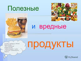Презентация на тему Полезные и вредные продукты Учитель  1 Полезные и вредные продукты