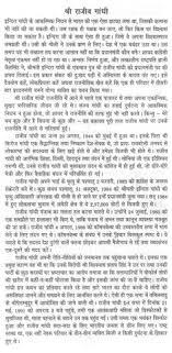essay indira gandhi essay on quotindira gandhiquot in hindi essay indira gandhi essay in hindi gxart orgessay prompts and sample student essaysshort essay on indira