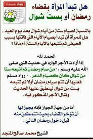 🌼 حكم #صوم... - تذكير بصيام ايام البيض 13 14 15 لهذا الشهر