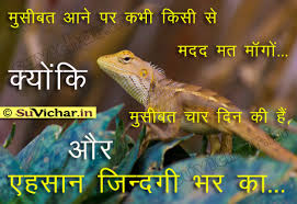 Friendship Quotes In Hindi - Friendship Quotes In Hindi Pictures ...