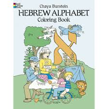 Get him to color up this sheet and cut out each of the. Hebrew Alphabet Coloring Book