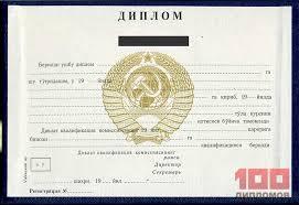 Купить советский диплом СССР в Иркутске Купить диплом техникума советских республик Узбекситан СССР