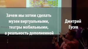 Зачем мы хотим сделать музеи виртуальными | Дмитрий Гусев | Лекториум -  YouTube