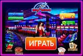Игровые автоматы онлайн в казино Вулкан