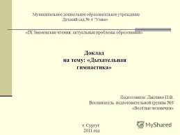 Презентация на тему Статья по теме Доклад на тему Дыхательная  1 Муниципальное дошкольное образовательное учреждение