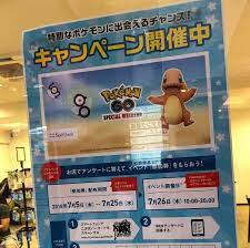 This is what the softbank pokemon go special weekend survey poster ...