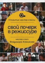 Свой почерк в режиссуре - Алеников Владимир Михайлович ...