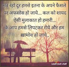 Very Sad Shayari Pics