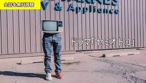 セミオトコ ドラマ 動画