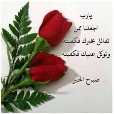 Good Morning Love Quotes In Arabic Best Of Pin By ALI?علي On صباح الخير Pinterest Arabic Quotes
