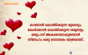 Love Message In Malayalam