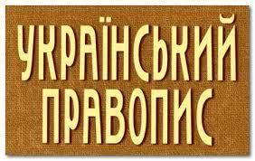 Картинки по запросу Оприлюднено проект нового Українського правопису