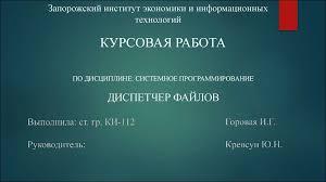 Курсовая работа по дисциплине системное программирование  Запорожский институт экономики и информационных технологий Цели и задачи курсового
