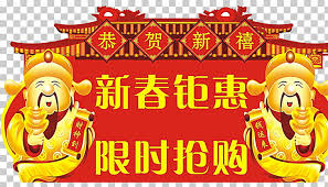 Chinese New Year Caishen Chinese New Year Card Roof Free Png