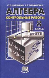 Алгебра класс Контрольные работы Дудницын Ю П Тульчинская Е  Алгебра 8 класс Контрольные работы