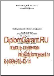 Отчёт по практике в суде  97868 otchet po praktike v moskovskom gorodskom sude jpg