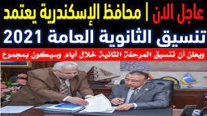 تنسيق الثانوية العامة 2021 محافظة الإسكندرية - YouTube