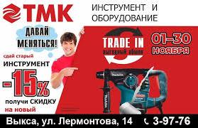Выгодный trade-in ноября в ТМК: сдай старый инструмент и ...