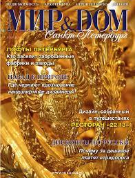 MIR&DOM.Sankt Petersburg by Dmitry Chilikin - issuu