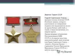 Презентация на тему Юные герои Пионеры герои Великой  3 Звание Героя