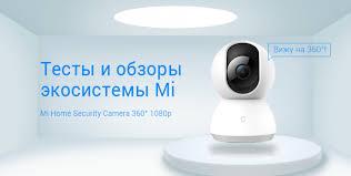 [<b>Mi</b> Экосистема] Распаковка и обзор <b>IP</b>-<b>камеры Mi</b> Home Security ...