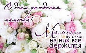 слова для поздравления мамы с днем рождения в стихах