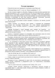 Реферат на тему Русские юродивые docsity Банк Рефератов Реферат на тему Русские юродивые Рефераты из Религоведение