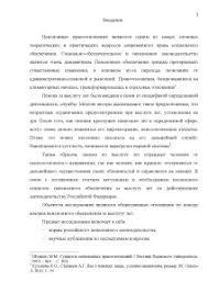 Пенсионное обеспечение за выслугу лет по действующему российскому  Дипломная Пенсионное обеспечение за выслугу лет по действующему российскому законодательству 3