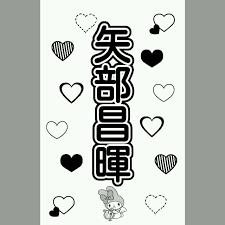 ちゅん様 キンブレ シートオーダー専用 フリマアプリ ラクマ