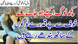 Best Amazing And Super Quoteslife Changing Urdu Quotegoldan Lain