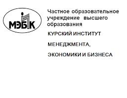 Ответы на задание для промежуточной аттестации обучающихся МЭБИК  Ответы на задание для промежуточной аттестации обучающихся МЭБИК