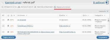 Антиплагиат Либо вы можете загрузить отчет в программу antiplagiat report viewer и распечатать отчет с её помощью Подробное описание работы с