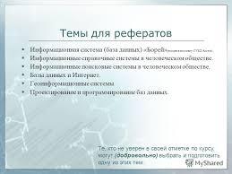 Презентация на тему ms access Краткие сведения Основные  16 Темы для рефератов