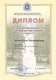 Зотова Елена Александровна Акция читаем детям о войне