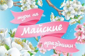 Картинки по запросу майские праздники фото