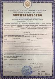 Туристская компания Виторс автобусные туры по скандинавским  С 01 июня 2017 г действует новый договор страхования граждан