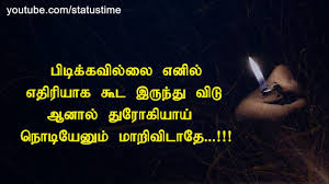 Cheating Quotes Interesting Tamil Cheating Whatsapp Status Dedicate To Fake People Tamil