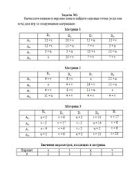 Контрольная работа по Теории игр Вариант Контрольные работы  Контрольная работа по Теории игр Вариант 6 10 06 13