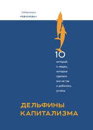 Книга Миллионер без диплома Как добиться успеха без  Дельфины капитализма 10 историй о людях которые сделали все не так и добились успеха