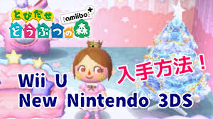 Wii Uとnew Nintendo 3dsの入手方法をシェアしますとびだせどうぶつの