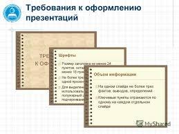 к оформлению презентаций Требования к оформлению презентаций
