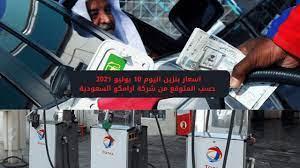 اسعار البنزين اليوم 10 يوليو من شركة أرامكو السعودية المسؤلة عن أسعار  البنزين الجديد - خبر صح