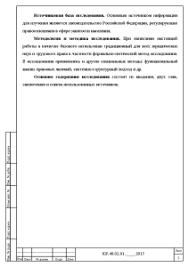 Организация работы органов службы занятости населения Курсовая Курсовая Организация работы органов службы занятости населения 5