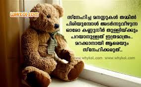 Sad Friendship Quotes Malayalam New Friend Ship Sad