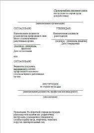Инструкции по охране труда ООО Аспект Плюс Инструция по охране труда